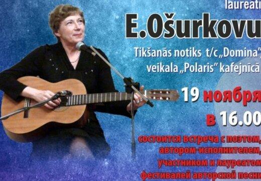 Встреча с автором-исполнителем Евгенией Ошурковой