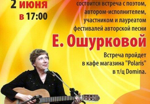 В кафе Polaris – встреча с поэтом и бардом Евгенией Ошурковой
